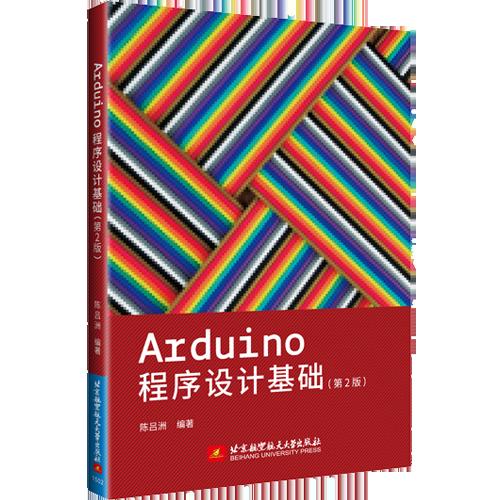《Arduino程序设计基础》
